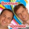 """Vladimir Daniletz & Vladimir Moiseenko """"Kroliki"""""""