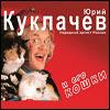 Jurij Kuklachew i ego koshki