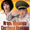 Igor Mamenko und Swetlana Rozhkowa