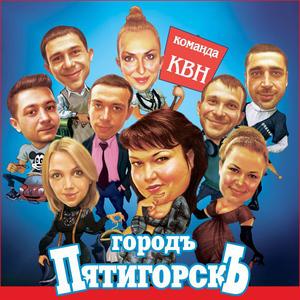 "KVN ""Gorod Pyatigorsk"""