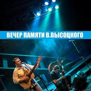 V.Maslakov. Zum Gedenken an Vladimir Vysotsky