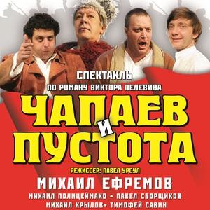 "Aufführung ""Chapaew i Pustota"" mit Mikhail Efremov"