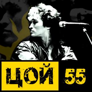 """Tsoy 55"" - Band ""Viktor"""