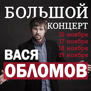 Вася Обломов - Большой концерт