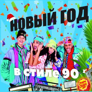 Новый Год в стиле 90-х