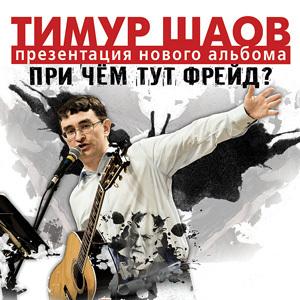 Творческий вечер Тимура Шаова