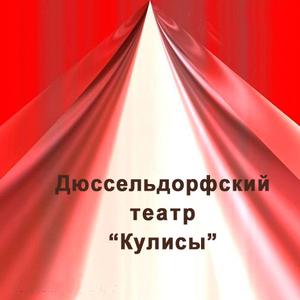 """Премьера """"Прелести супружеских измен """"Театр """"КУЛИСЫ"""" Дюссельдорф"""