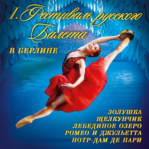 I. Фестиваль русского балета