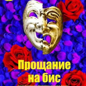 """Прощание на бис"" по пьесе П. Куилтера"