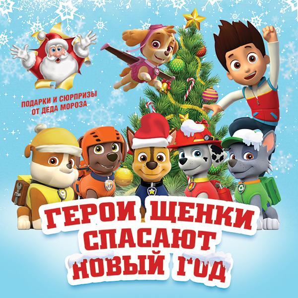 Герои Щенки спасают Новый год