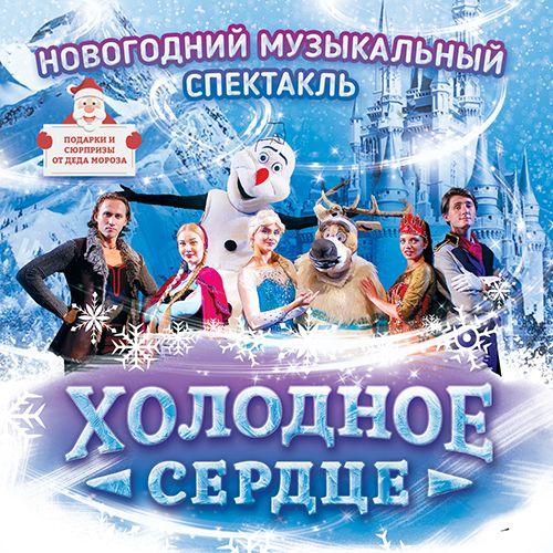 "Новогодний спектакль ""Холодное сердце"""