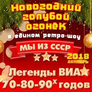 Новогодний Голубой Огонёк 2018