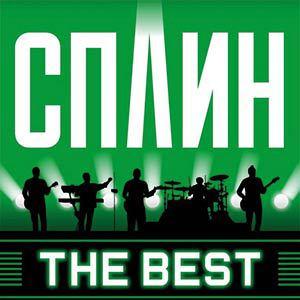 СПЛИН - The Best!