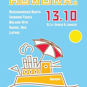 "13.10, 23:00 - Аврора ""Hot Night""!"